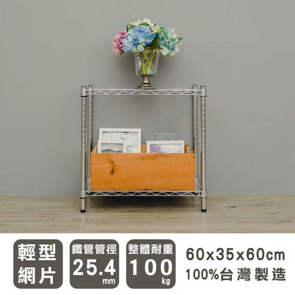 輕型 60x35x60公分 二層波浪架 三色可選 輕型,層架,鐵架,收納架,鐵力士架,展示架,書架,雜物架,置物架,dayneeds