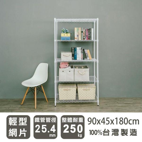輕型 90x45x180公分 五層烤漆波浪架 兩色可選 輕型,層架,鐵架,收納架,鐵力士架,展示架,書架,雜物架,置物架,dayneeds