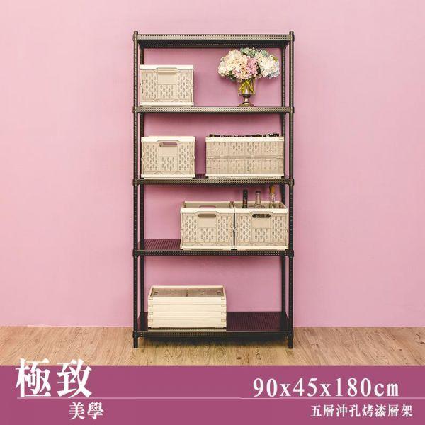 沖孔 90x45x180公分 五層烤漆架 兩色可選 極致美學,鐵架,層架,鐵板架,電器架,倉儲架,收納架,置物架