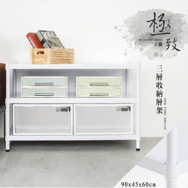極致工藝 90x45x60公分 三層烤漆鐵板架 兩色可選