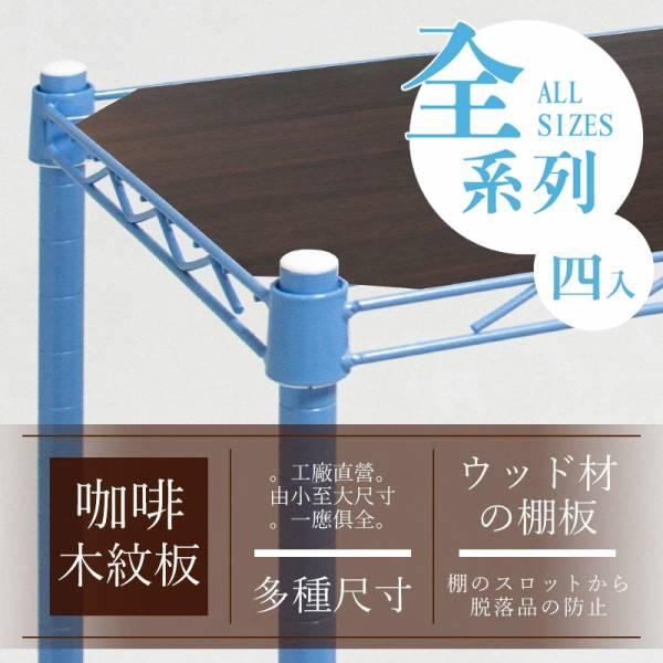 【配件類】超實用層架網片專用木質墊板 4入 木質,墊板,木紋板,層架,配件,鐵架,收納架,置物架,鐵力士架,dayneeds