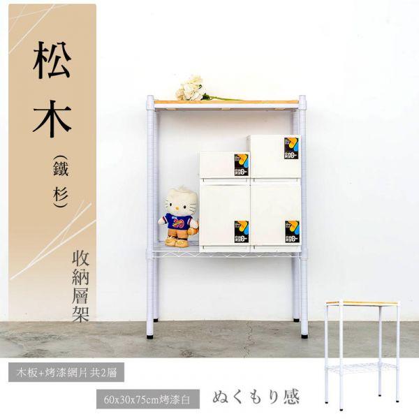 松木 60x30x75公分 二層烤漆收納架 兩色可選 層架,收納架,置物架,鐵力士架,dayneeds