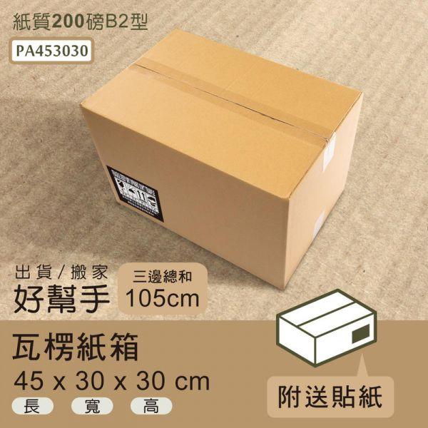 瓦楞紙箱45x30x30cm(箱20入) 紙箱,搬家箱,包裝箱,出貨箱.收納箱,dayneeds