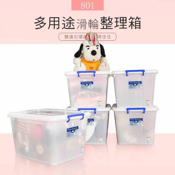 滑輪整理箱 K801 - 五入 整理箱,置物箱,塑膠箱,雜物收納,衣物收納,dayneeds