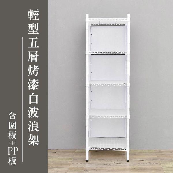 輕型 45x45x150公分 五層烤漆波浪架 (含圍板+PP板) 兩色可選