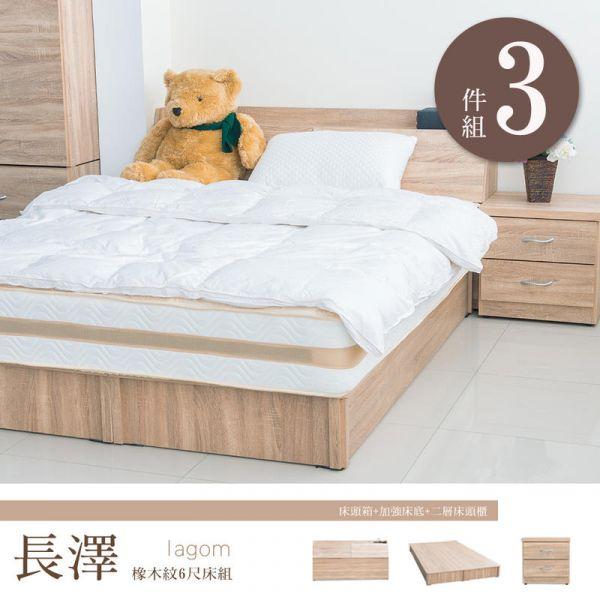 長澤 橡木紋6尺雙人三件組I 床頭箱 加強床底 床頭櫃 床組,床墊,床架,家具,dayneeds