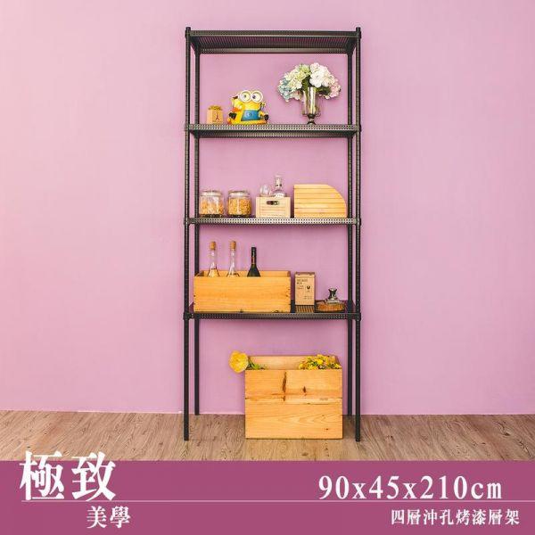 沖孔 90x45x210公分 四層烤漆架 兩色可選 極致美學,鐵架,層架,鐵板架,電器架,倉儲架,收納架,置物架