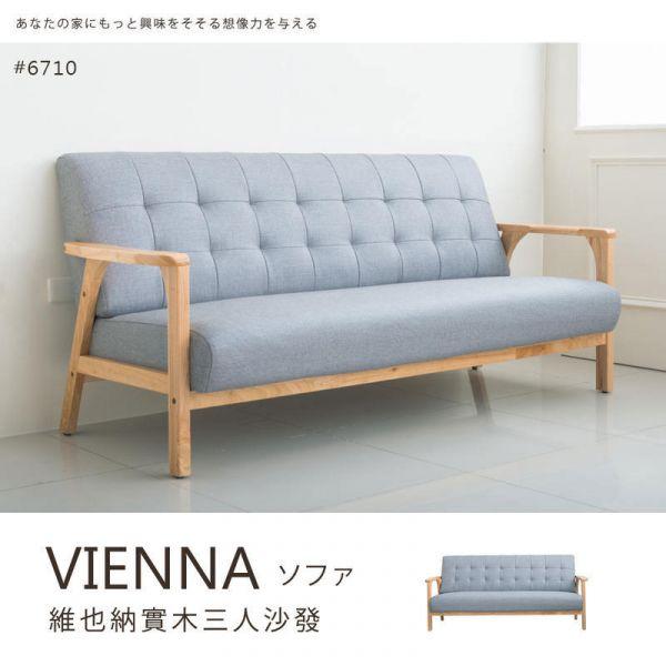 維也納實木仿貓抓皮三人沙發 四色可選 實木沙發組,傢俱組,茶几,客廳桌,客廳椅,沙發椅,dayneeds