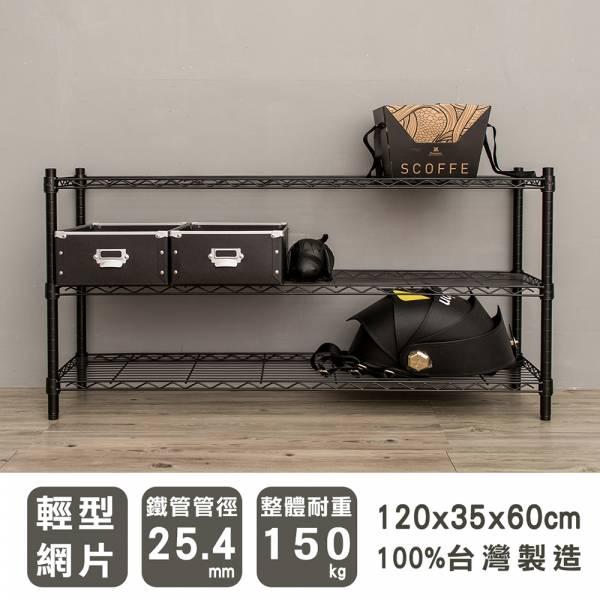 輕型 120x35x60公分 三層烤漆黑波浪架