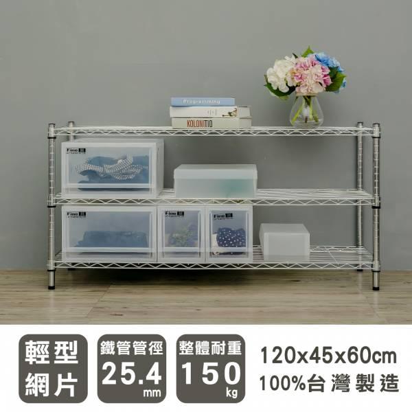 輕型 120x45x60公分 三層電鍍波浪架 輕型,層架,鐵架,收納架,鐵力士架,展示架,書架,雜物架,置物架,dayneeds