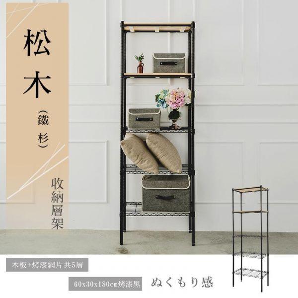 松木 60x30x180公分 五層烤漆收納架 兩色可選 層架,收納架,置物架,鐵力士架,dayneeds