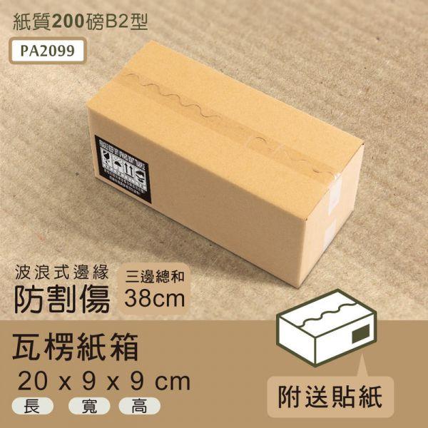 瓦楞紙箱(波浪式邊緣)20x9x9cm(箱80入) 紙箱,搬家箱,包裝箱,出貨箱.收納箱,dayneeds