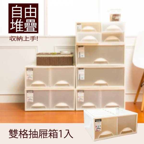 極簡澈亮可自由堆疊雙格抽屜 - 1入 可堆疊,置物箱,抽屜櫃,收納箱,塑膠箱,雜物收納,衣物收納,dayneeds