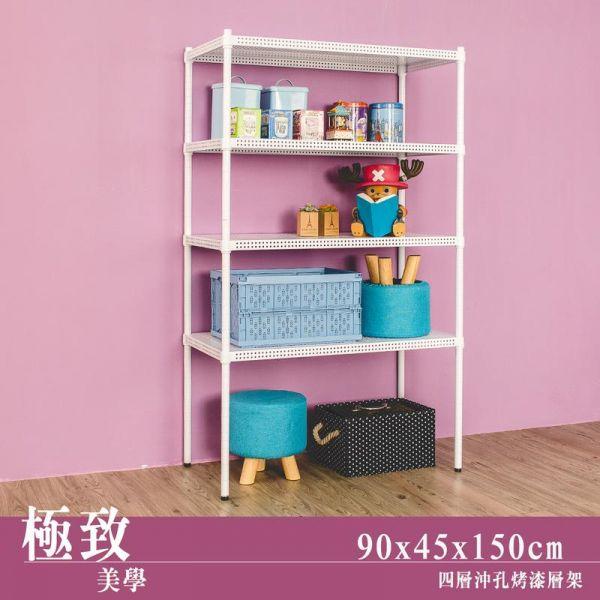沖孔 90x45x150公分 四層烤漆架 兩色可選 極致美學,鐵架,層架,鐵板架,電器架,倉儲架,收納架,置物架