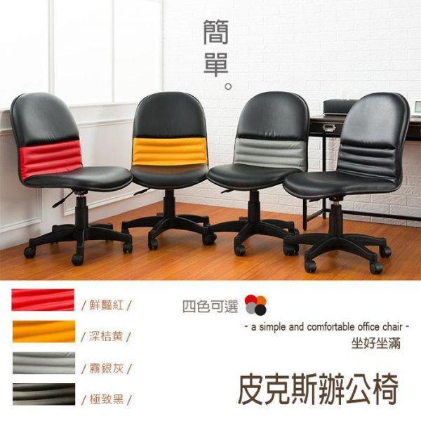皮克斯辦公椅 工作椅,辦公椅,電腦椅,氣壓椅,升降椅,旋轉椅