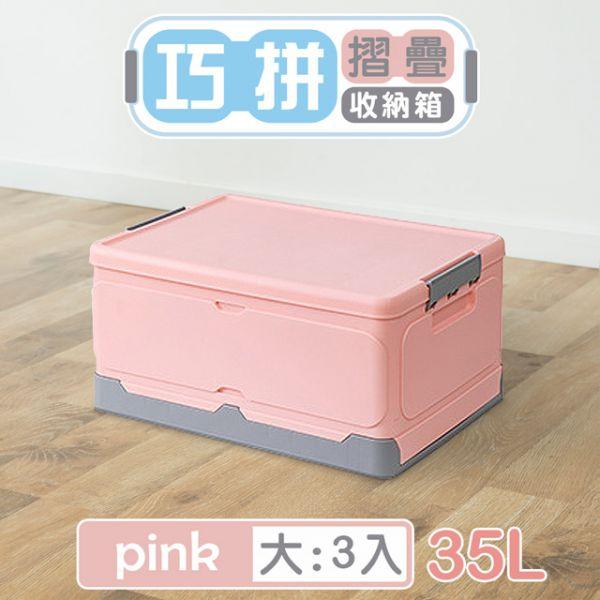 巧拼摺疊收納箱3入(大) 兩色可選 掀蓋式收納,塑膠箱,置物箱