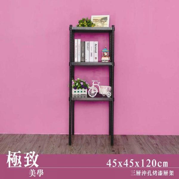沖孔 45x45x120公分 三層烤漆架 二色可選 沖孔,洞洞板,層架,鐵架,收納架,鐵力士架,展示架,書架,置物架,dayneeds