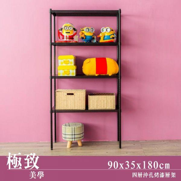 沖孔 90x35x180公分 四層烤漆架 兩色可選