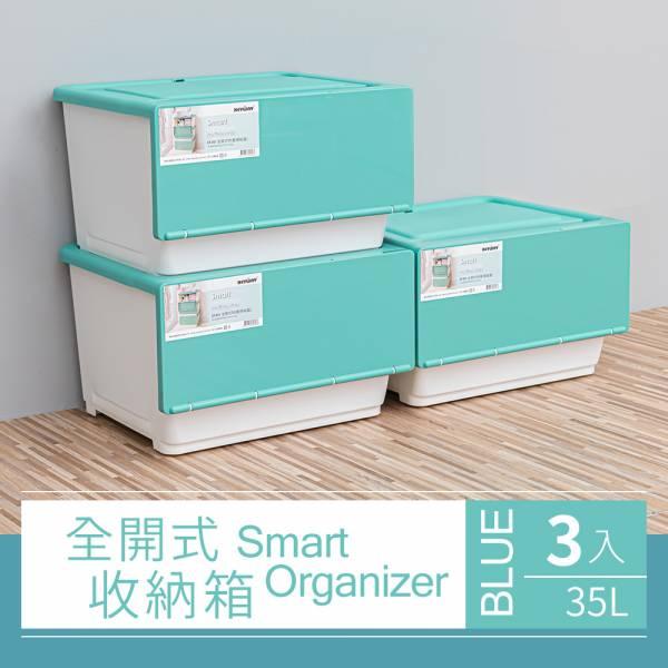 全開式收納箱 3入 兩色可選 衣物收納,塑膠箱,置物箱