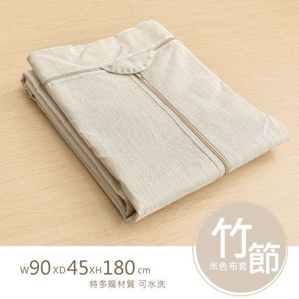 【配件類】90x45x180cm 可水洗竹節米色布套 布套,衣櫥,層架,配件,收納架,置物架,鐵力士架,dayneeds