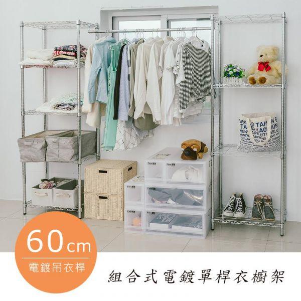 輕型 180x30x180公分 組合式單桿衣櫥架 三色可選