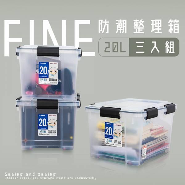 防潮整理箱20L - 三入組 整理箱,置物箱,塑膠箱,雜物收納,衣物收納,dayneeds