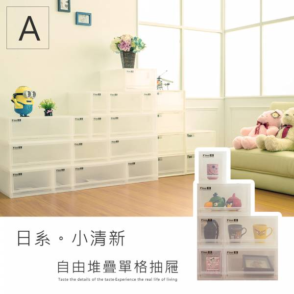日系 小清新 可自由堆疊 收納抽屜櫃系列 A (3M+3S) 可堆疊,置物箱,抽屜櫃,收納箱,塑膠箱,雜物收納,衣物收納,dayneeds