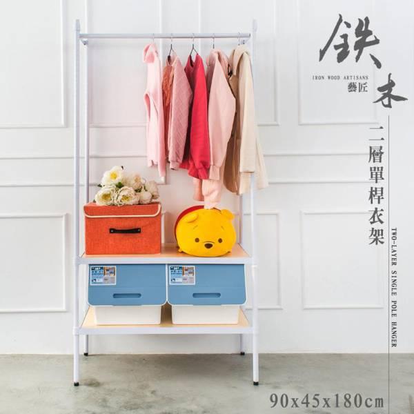 鐵木藝匠 90x45x180公分 二層烤漆單桿衣櫥 四款可選