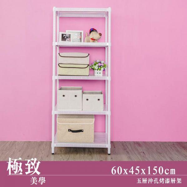 沖孔 60x45x150公分 五層烤漆架 兩色可選