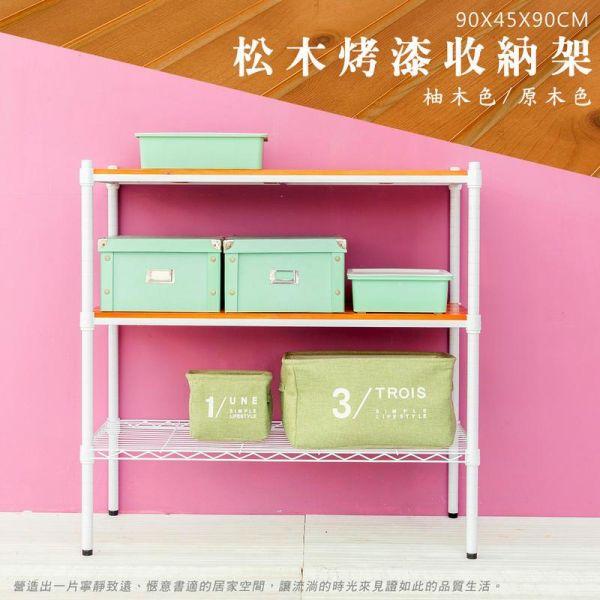 松木 90x45x90公分 三層烤漆收納架 兩色可選 層架,收納架,置物架,鐵力士架,dayneeds