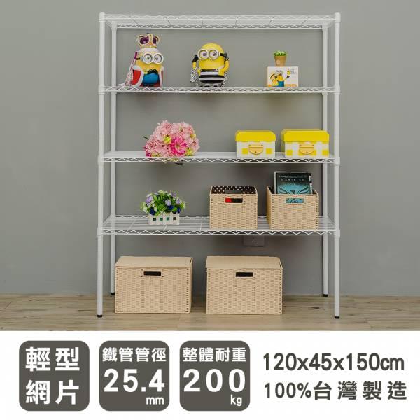 輕型 120x45x150公分 四層烤漆波浪架 兩色可選 輕型,層架,鐵架,收納架,鐵力士架,展示架,書架,雜物架,置物架,dayneeds