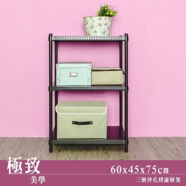 沖孔 60x45x75公分 三層烤漆架 兩色可選