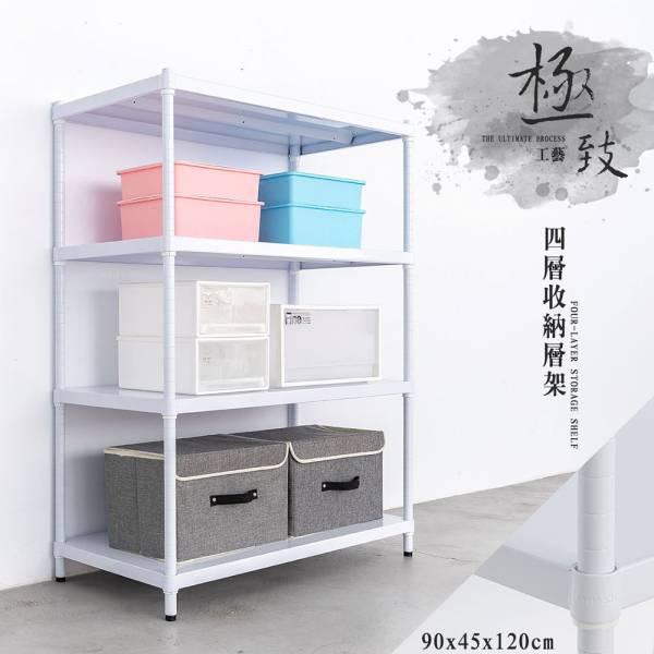 極致工藝 90x45x120公分 四層烤漆鐵板架 兩色可選