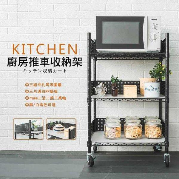 60x45x90公分 廚房推車收納架 (含圍籬組+PP板) 兩色可選