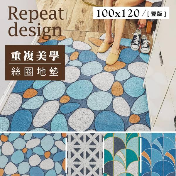 100x120cm 重複美學系列絲圈地墊 四款可選 客廳,臥室,止滑,拼裝地板,地毯,腳踏墊,遊戲墊,涼蓆