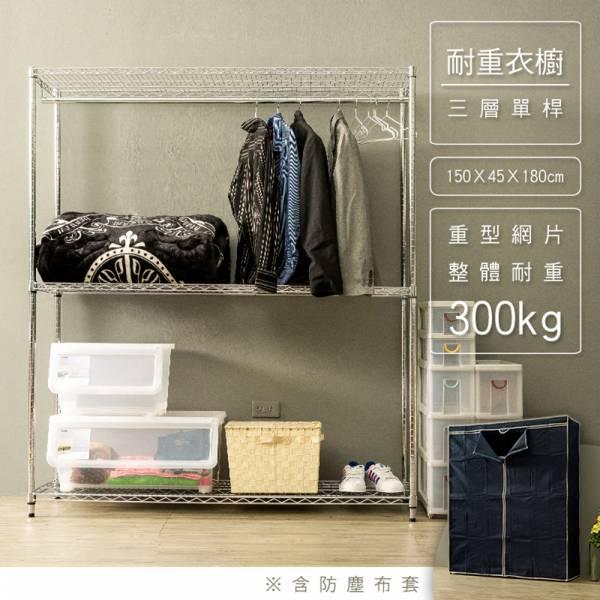 荷重型 150x45x180公分 三層電鍍單桿衣櫥 (含布套)