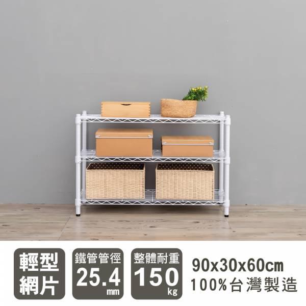 輕型 90x30x60公分 三層烤漆波浪架 兩色可選 輕型,層架,鐵架,收納架,鐵力士架,展示架,書架,雜物架,置物架,dayneeds