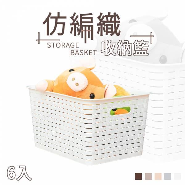 仿編織收納籃 6入 五色可選 洗衣籃,塑膠籃,置物籃,玩具收納,衣物收納,塑膠櫃,dayneeds