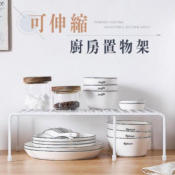 可伸縮廚房置物架 伸縮架,廚房架,桌上收納,置物架,碗盤架,雜物架,dayneeds