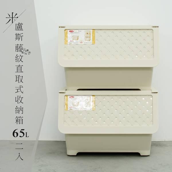 米盧斯可自由堆疊直取式收納箱 65L - 二入