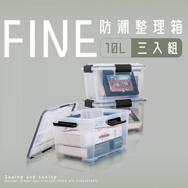 防潮整理箱10L - 三入組