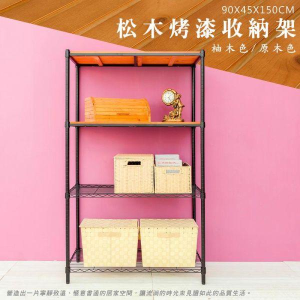 松木 90x45x150公分 四層烤漆收納架 兩色可選 層架,收納架,置物架,鐵力士架,dayneeds