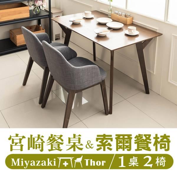 宮崎餐桌&索爾餐椅一桌二椅組合 原木桌,餐桌,餐椅,餐桌椅組,原木傢俱,客廳,有扶手,有椅背,dayneeds