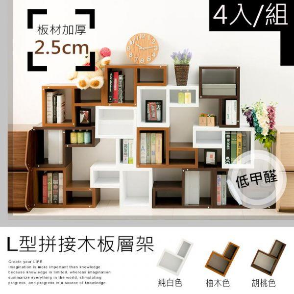 環保低甲醛L型拼接木板創意組合收納櫃(4入/組)(柚木色) 儲藏櫃,收納櫃,木櫃,櫃子,儲物櫃,置物櫃,dayneeds