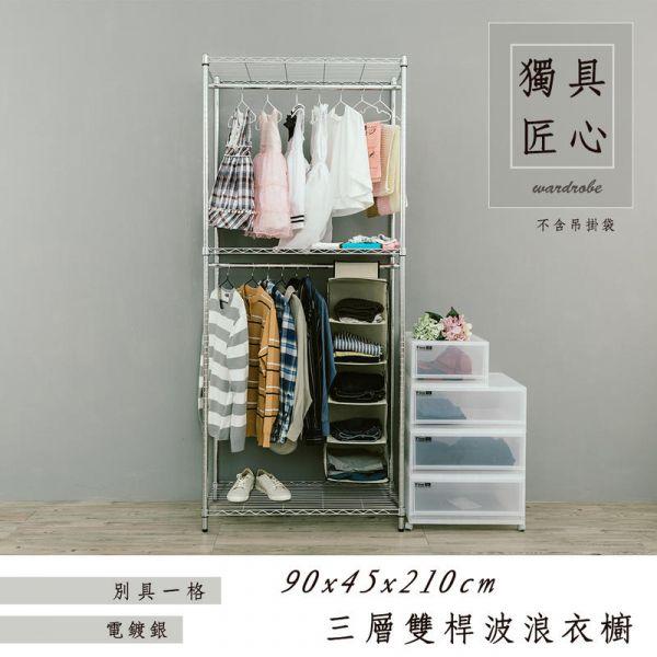 輕型 90x45x210公分 三層雙桿衣櫥  電鍍/黑/白 三款可選