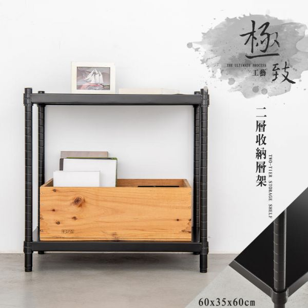 極致工藝 60x35x60公分 二層烤漆鐵板架 兩色可選 極致工藝,層架,鐵架,收納架,鐵力士架,展示架,置物架,dayneeds