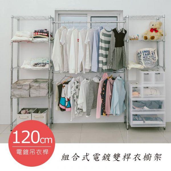 輕型 240x30x180公分 組合式雙桿衣櫥架 三色可選