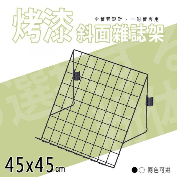 【配件類】45x45cm 斜面雜誌架_附夾片 兩色可選 層架,配件,收納架,置物架,鐵力士架,dayneeds