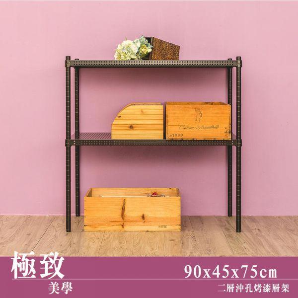 沖孔 90x45x75公分 二層烤漆架 兩色可選
