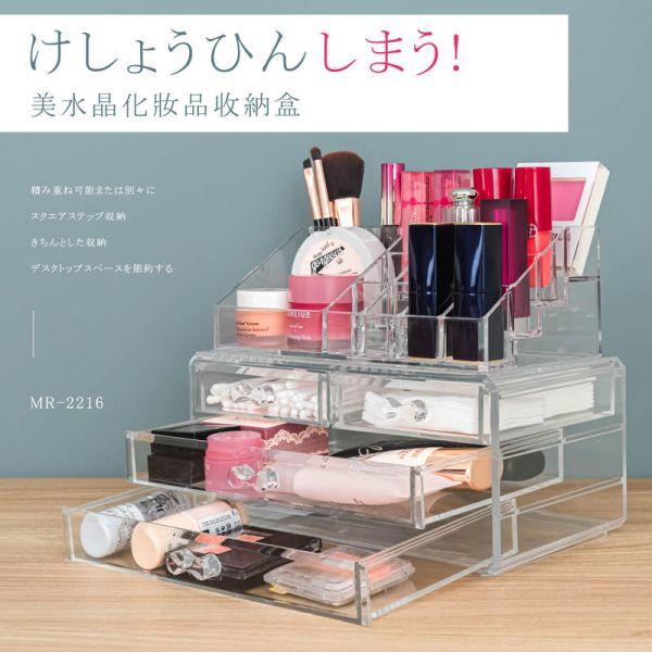 美水晶化妝品收納盒 飾品盒,彩妝盒,化妝箱,珠寶盒,分類盒,零件盒,首飾盒,桌面整理,抽屜盒